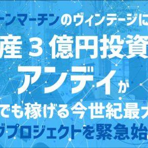 【注意!】小島和正のNRLは本当にスマホだけで初心者でも稼げるのか?