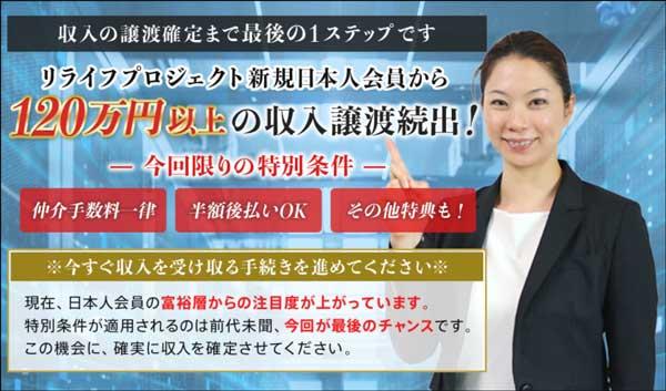 片桐京子のリライフプロジェクトのマッチングビジネスが怪しい?返金保証は?