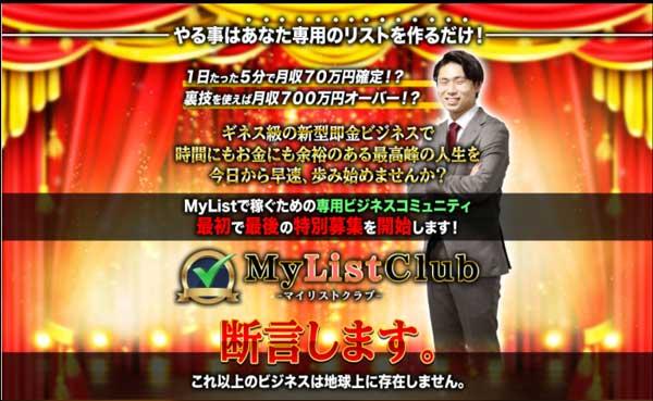 尾崎圭司のMy List(マイリスト)の内容が怪しい理由を曝露レビュー