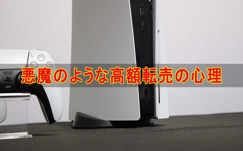 メルカリがPS5の高額転売を容認?PS5は本当に今欲しい?買う魅力があるのか?