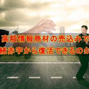 佐々木秀吉&今井のNNN(ネオ内職ネットビジネス)は本当に稼げるのか?ビジネスモデルの内容を暴露!