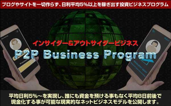 【手堅い即金情報配信】松本正治のインサイダーアウトサイダービジネス P2Pプログラムの実績とは?