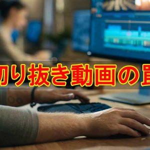 【特典付レビュー】木村吾郎のアダルトトレジャーハンタープログラムは初心者でも稼げるのか検証!