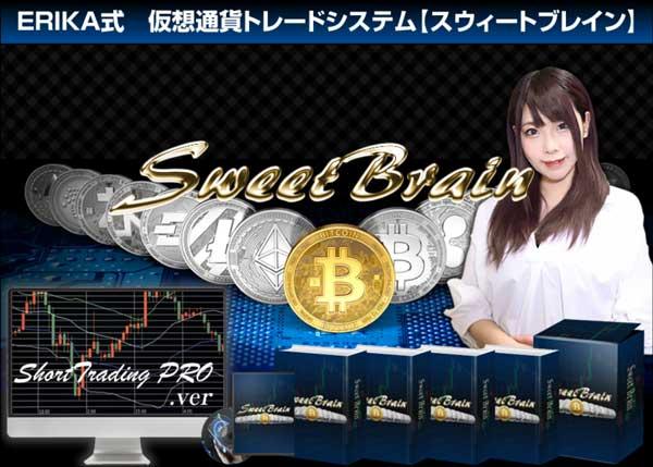 【実績画像】田村エリカのスウィートブレイン(仮想通貨トレードシステム)本物?本当に稼げるのか?