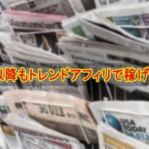 10歳不登校の少年革命家ゆたぼんが新聞に掲載されて炎上している件について