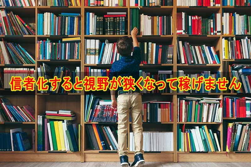 【マナブtweet検証】本はAmazonと図書館のどちらで探すと効率よい?